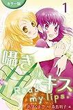 [カラー版] 囁きのキス~Read my lips. 1巻〈私が好きなの?〉 [カラー版]囁きのキス~Read my lips. (コミックノベル「yomuco」)