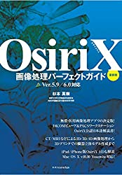 OsiriX画像処理パーフェクトガイド 最新版(Ver.5.9/6.0対応)