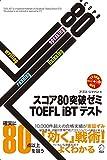 CD-ROM付 スコア80突破ゼミ TOEFL iBTテスト 画像