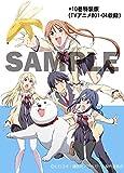 DVD付き アホガール(10)特装版 (講談社キャラクターズライツ)