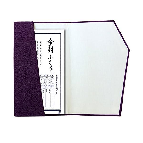 赤城 ふくさ 紫 慶弔両用 ハ21の紹介画像3