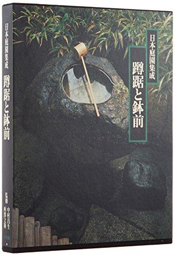 日本庭園集成 別巻2 蹲踞と鉢前