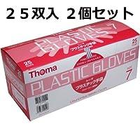 手にピッタリフィットする超薄手仕上げ プラスチック手袋 パウダーフリー滅菌済 25双入 サイズ7  2個セット