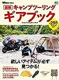 最新キャンプツーリングギアブック (エイムック 4378)
