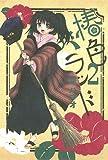 椿色バラッド(2) (ブレイドコミックス)