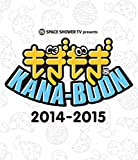 SPACE SHOWER TV presents もぎもぎ KANA-BOON 2014-2015