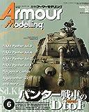 Armour Modelling 2015年 06 月号 [雑誌]