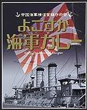帝国海軍横須賀鎮守府発【よこすか海軍カレー】(神奈川県のご当地カレー)