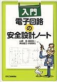 入門 電子回路の安全設計ノート