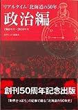 リアルタイム「北海道の50年」 政治編 画像