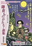 CA)鎌倉ものがたり・選集 星月夜の章 (アクションコミックス(COINSアクションオリジナル))