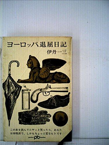 ヨーロッパ退屈日記 (1965年) (ポケット文春)