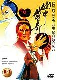 山中傳奇 [DVD]