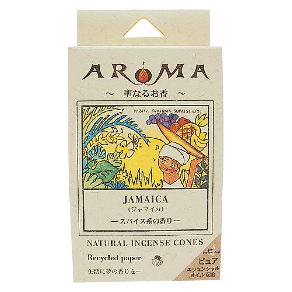 ようこそ安いです規則性アロマ香 ジャマイカ 16粒(コーンタイプインセンス 1粒の燃焼時間約20分 スパイス系の香り)