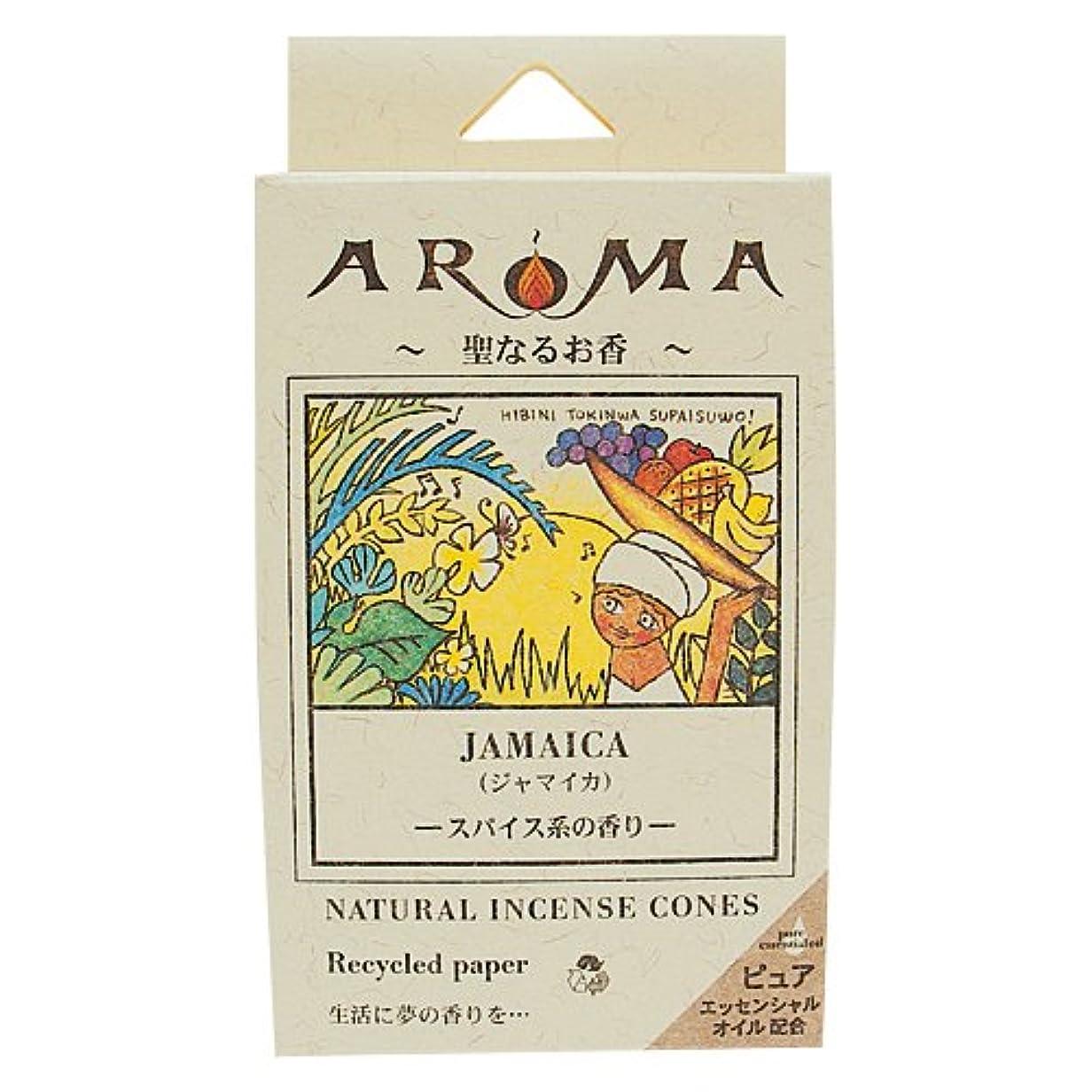 愛する納屋一月アロマ香 ジャマイカ 16粒(コーンタイプインセンス 1粒の燃焼時間約20分 スパイス系の香り)