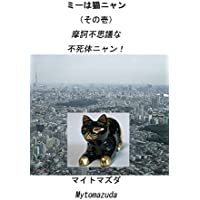 ミーは猫ニャン: 摩訶不思議な不死体ニャン ―猫もキャッ飛ぶ超怪奇SF―