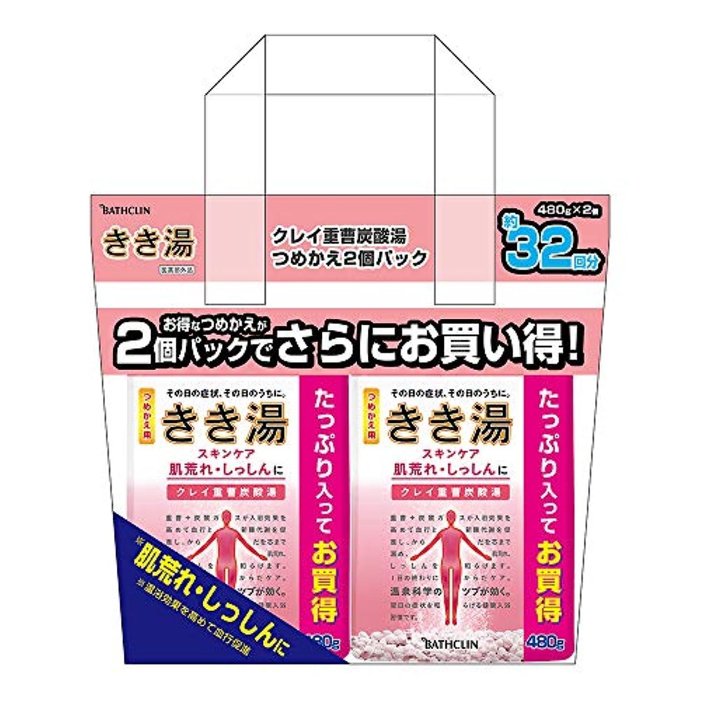 恐れいっぱい彼らのきき湯つめかえ2個パッククレイ重曹炭酸湯 入浴剤 湯けむりの香りの炭酸入浴剤 乳白色の湯(透明タイプ) の炭酸入浴剤 詰替え用 480g×2個