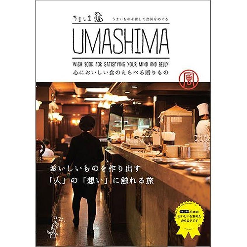 散文おしゃれなギャラリーグルメカタログ 新 UMASHIMAうましま 風コース