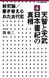 新史論/書き替えられた古代史 4 天智と天武 日本書紀の真相 (小学館新書)