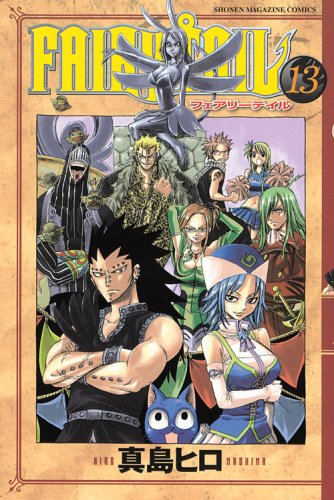 FAIRY TAIL(13) (講談社コミックス)