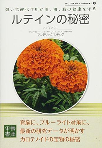 Nutrient Library-10 ルテインの秘密
