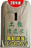 28年産 高知県産コシヒカリ 27.9kg【7分搗き】