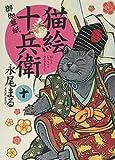猫絵十兵衛御伽草紙  (10) (ねこぱんちコミックス) 画像