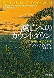 滅亡へのカウントダウン(上)人口危機と地球の未来 (ハヤカワ・ノンフィクション文庫) 画像