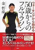 ウォーキングから始める 50歳からのフルマラソン 画像
