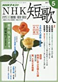 NHK 短歌 2017年5月号 [雑誌] (NHKテキスト)