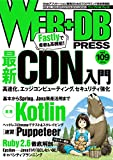 WEB+DB PRESS Vol.109