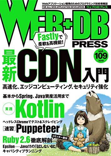 WEB+DB PRESS Vol.109 eb+dbpressvol.109 の電子書籍・スキャンなら自炊の森-秋葉2号店