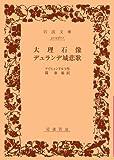 大理石像・デュランデ城悲歌 (岩波文庫)