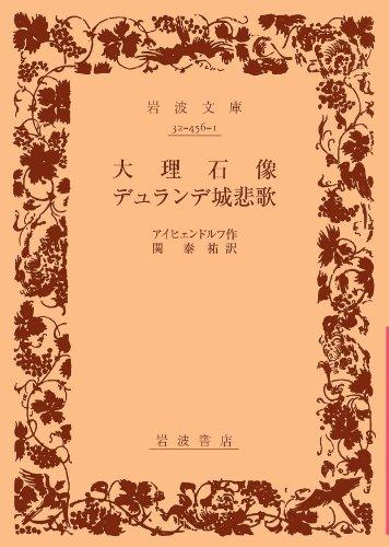 大理石像・デュランデ城悲歌 (岩波文庫)の詳細を見る