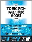 TOEIC(R)テスト 究極の模試600問 (CD・別冊解答・解説・DL特典付) (TOEICテスト 究極シリーズ) [大型本] / ヒロ前田 (著); アルク (刊)