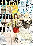 グッバイ、ノーベル! コミック 全2巻セット
