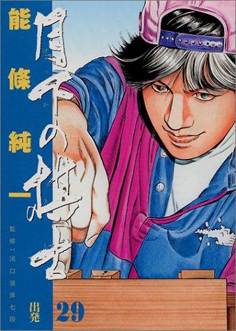 月下の棋士 (29) (ビッグコミックス)の詳細を見る