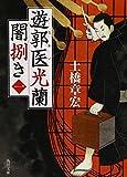 遊郭医光蘭 闇捌き (1) (角川文庫)