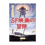SF映画の冒険 (新潮文庫)