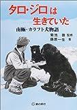 タロ・ジロは生きていた―南極・カラフト犬物語 (ジュニア・ノンフィクションシリーズ)