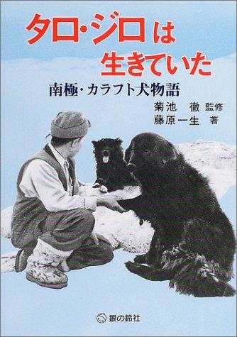 タロ・ジロは生きていた―南極・カラフト犬物語 (ジュニア・ノンフィクションシリーズ)の詳細を見る