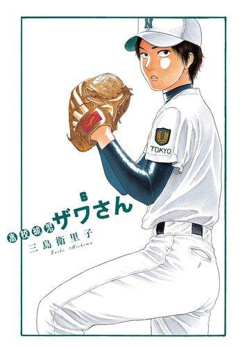 高校球児 ザワさん 6 (BIG SPIRITS COMICS SPECIAL)の詳細を見る