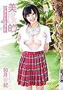 如月有紀 美少女的ショートカット DVD