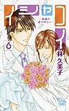 イシャコイー医者の恋わずらいー 6 (白泉社レディースコミックス)