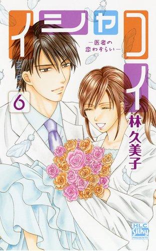 イシャコイー医者の恋わずらいー 6 (白泉社レディースコミックス)の詳細を見る