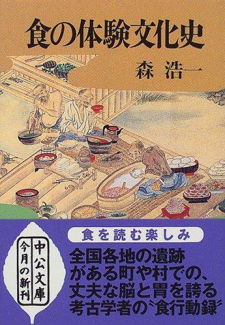 食の体験文化史 (中公文庫)