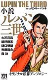 小説ルパン三世 (FUTABA・NOVELS)