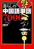 暮らしの中国語単語7000―何から何まで言ってみる 画像