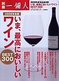 別冊一個人 2008年度版 いま、最高においしいワイン (BEST MOOK SERIES 45 別冊一個人)
