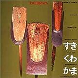 すき・くわ・かま―土に生きるかたち (INAX BOOKLET ' 91-No.1)